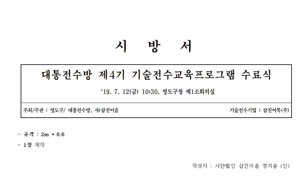 현수막_삼진이음.PNG